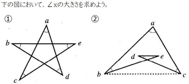 星形図形の角度【中2数学】