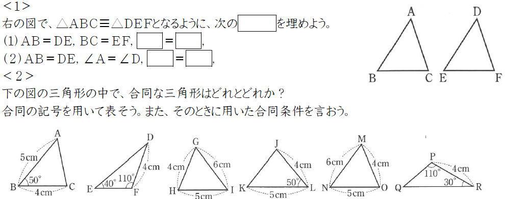 三角形の合同条件【中2数学】 (問題)