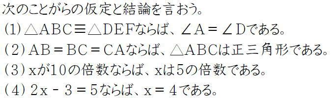 仮定と結論【中2数学】 (問題)