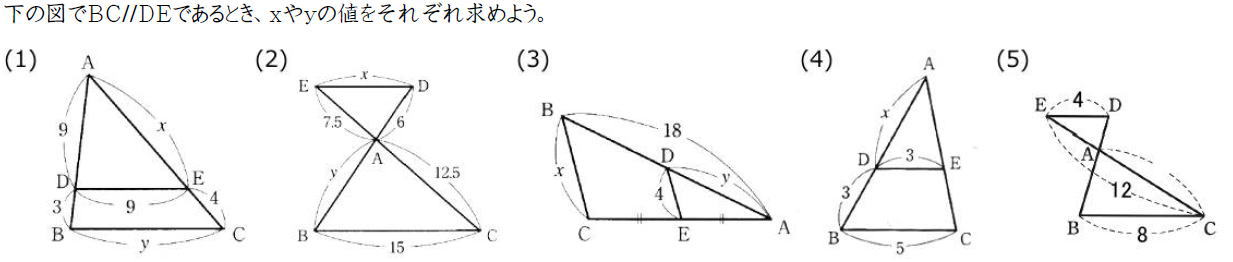 三角形と平行線の比【中3数学】 (問題)