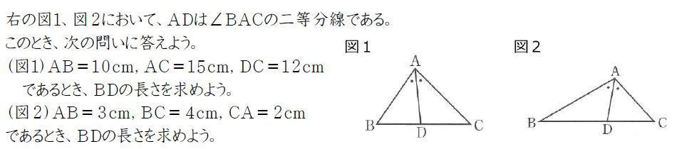 内角の二等分線と辺の比【中3数学】