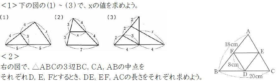 中点連結定理【中3数学】 (問題)