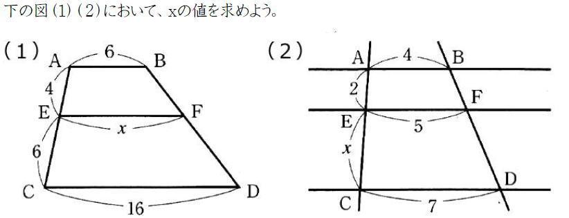 平行線と台形【中3数学】 (問題)