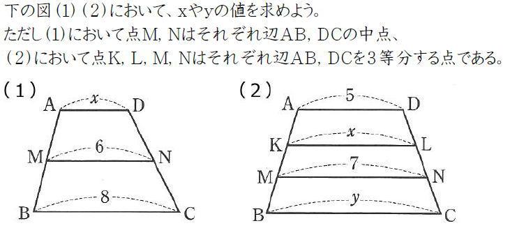 台形と中点連結定理【中3数学】 (問題)