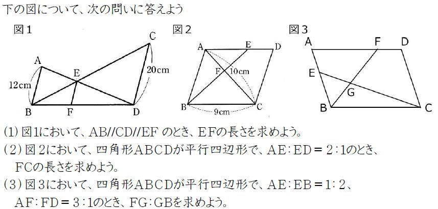 平行線と線分の比の利用【中3数学】 (問題)