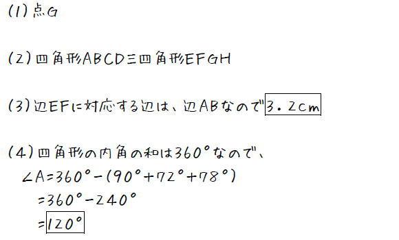 合同な図形とは【中2数学】 (答え)