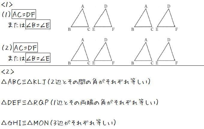 三角形の合同条件【中2数学】 (答え)
