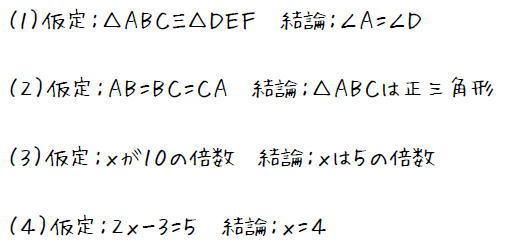 仮定と結論【中2数学】 (答え)