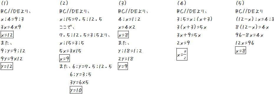 三角形と平行線の比【中3数学】 (答え)