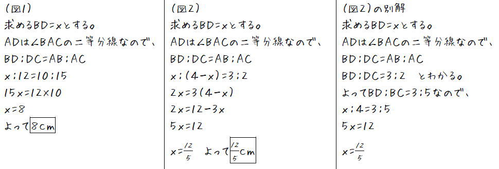 内角の二等分線と辺の比【中3数学】 (答え)