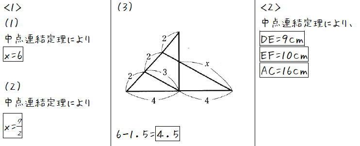 中点連結定理【中3数学】 (答え)