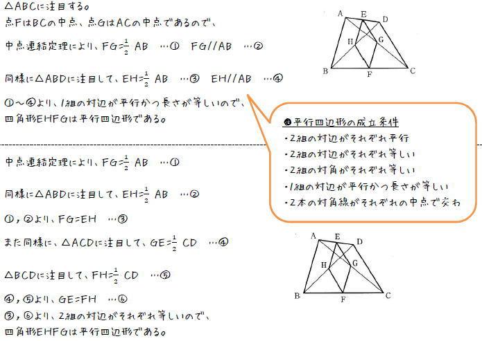 中点連結定理の利用【中3数学】 (答え)