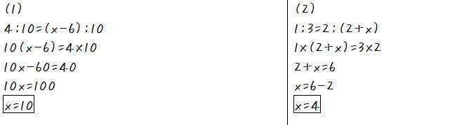 平行線と台形【中3数学】 (答え)