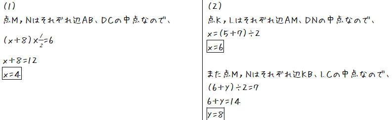 台形と中点連結定理【中3数学】 (答え)