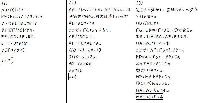 平行線と線分の比の利用【中3数学】 (答え)