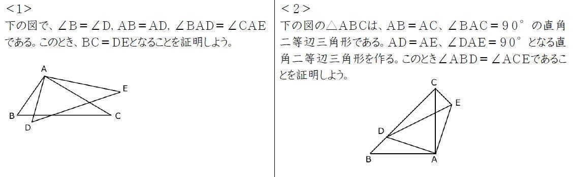 三角形の合同の証明(応用)【中2数学】 (問題)