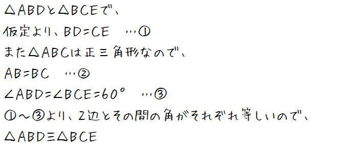正三角形の利用と合同の証明【中2数学】 (答え)