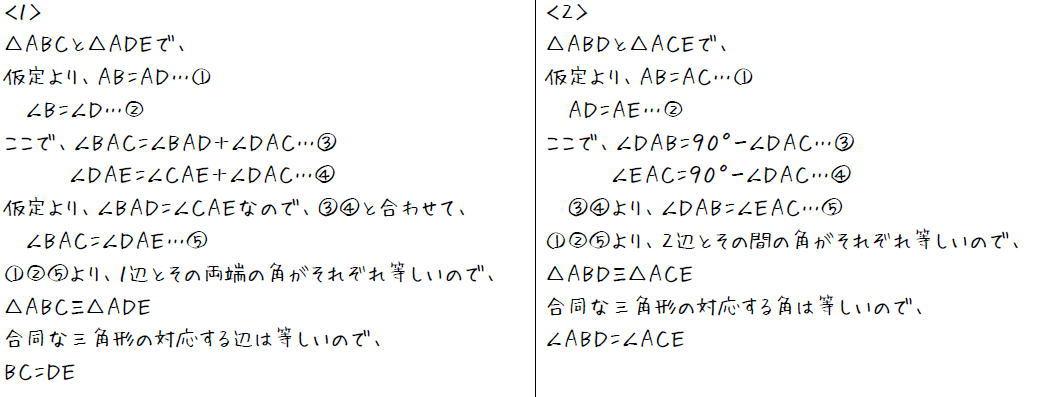三角形の合同の証明(応用)【中2数学】 (答え)