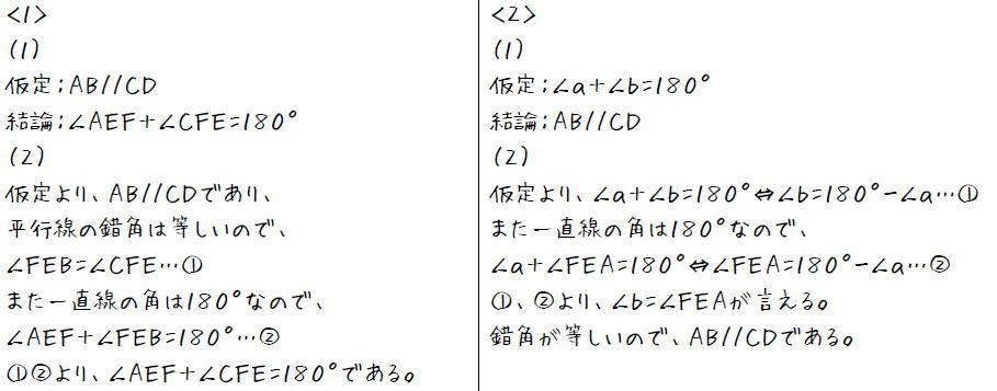 平行線の性質と証明【中2数学】 (答え)