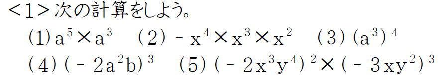 単項式の乗法【数Ⅰ】 (問題)