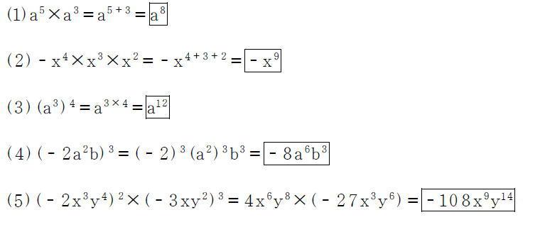 単項式の乗法【数Ⅰ】 (答え)