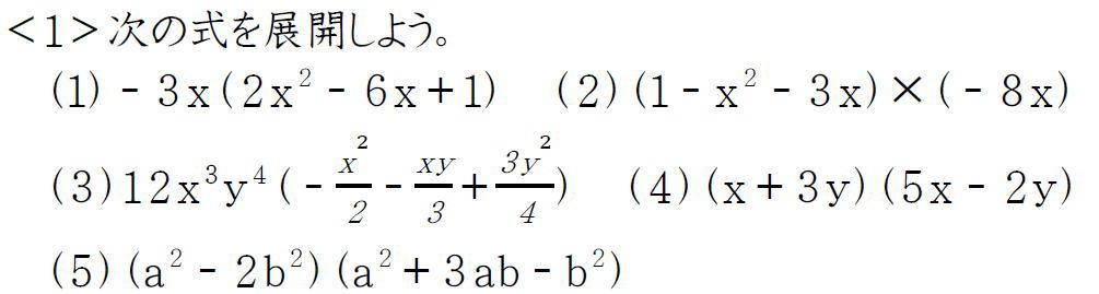 整式の乗法と展開【数Ⅰ】 (問題)
