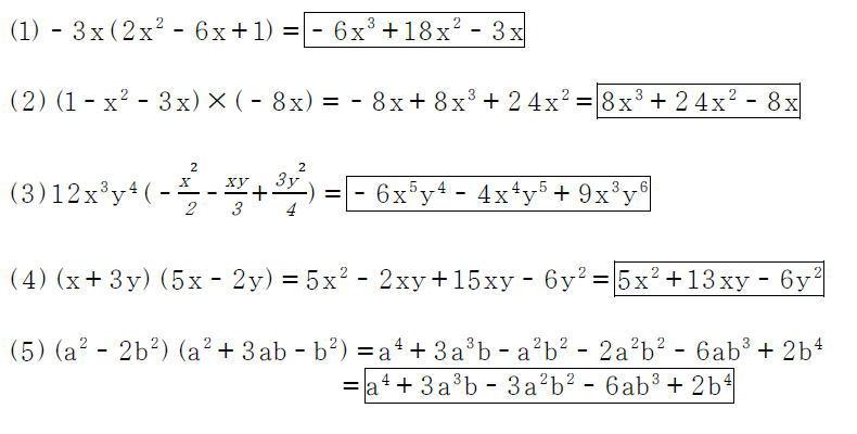 整式の乗法と展開【数Ⅰ】 (答え)