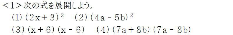 展開の公式その1【高数Ⅰ】 (問題)
