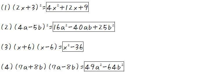 展開の公式その1【高数Ⅰ】 (答え)
