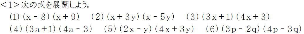 公式による展開その2【数Ⅰ】 (問題)