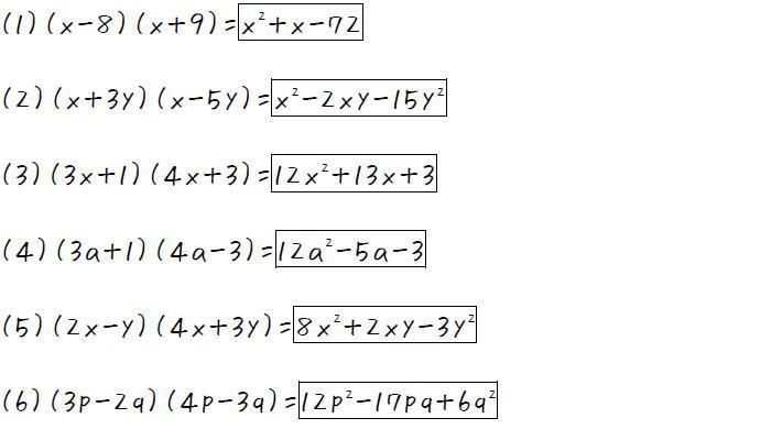 公式による展開その2【数Ⅰ】 (答え)
