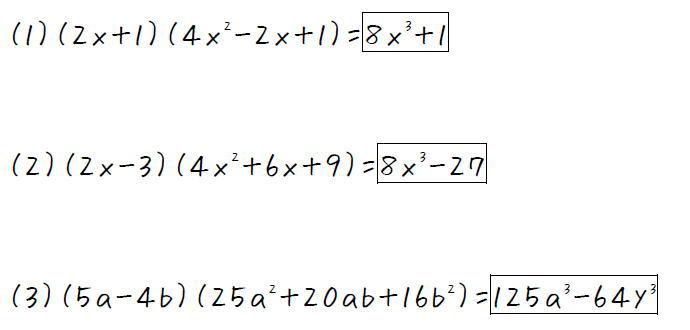 公式による展開その3【数Ⅰ】 (答え)