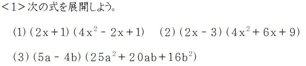 公式による展開その3【数Ⅰ】 (問題)