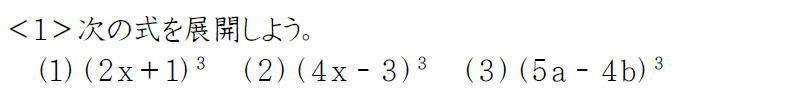 展開の公式その4【数Ⅰ】 (問題)