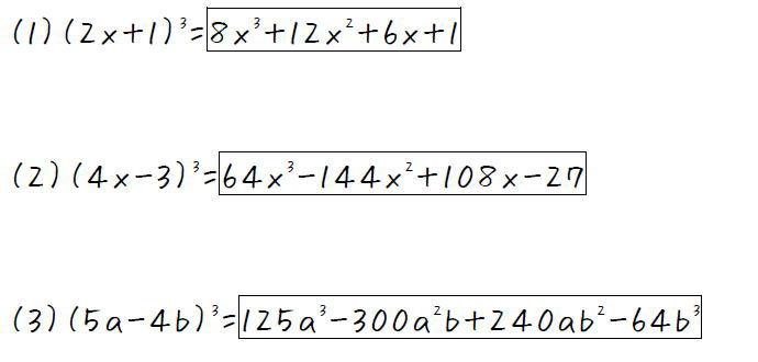 展開の公式その4【数Ⅰ】 (答え)