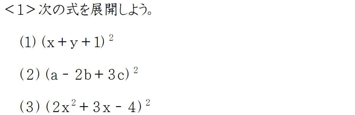 展開の工夫その2【数Ⅰ】 (問題)