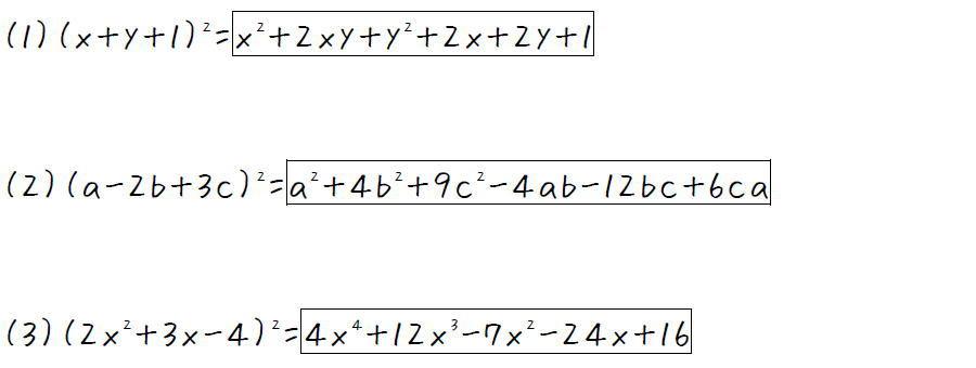 展開の工夫その2【数Ⅰ】 (答え)