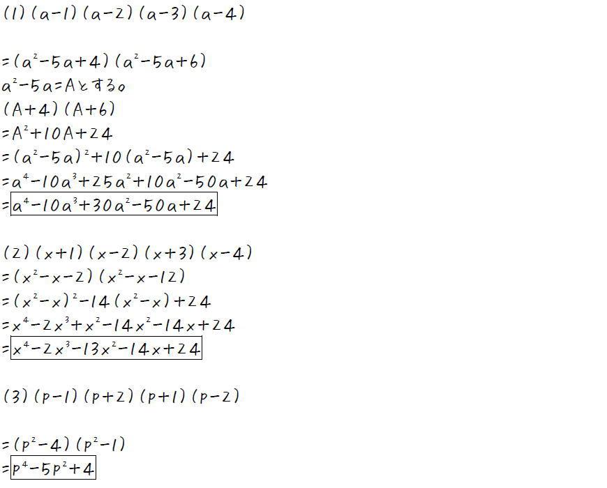 展開の工夫その3【数Ⅰ】 (答え)