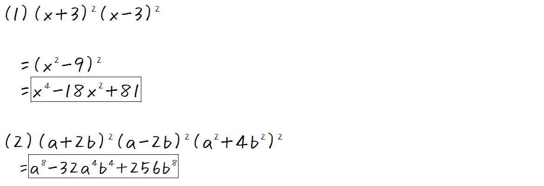 展開の工夫その4【数Ⅰ】 (答え)