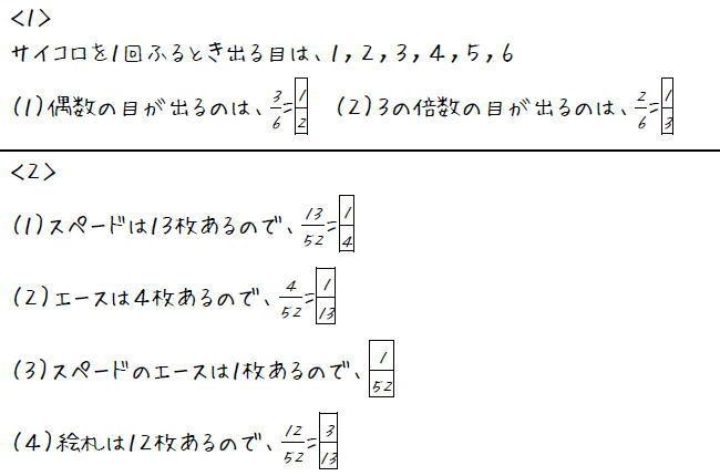 確率の求め方【中2数学】 (答え)