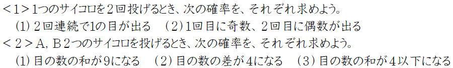 サイコロと確率【中2数学】 (問題)