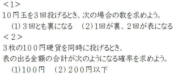 硬貨と確率【中2数学】 (問題)
