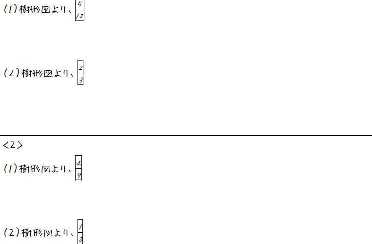 カードを並べる確率【中2数学】 (答え)
