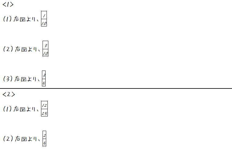 玉を取り出す確率【中2数学】 (答え)
