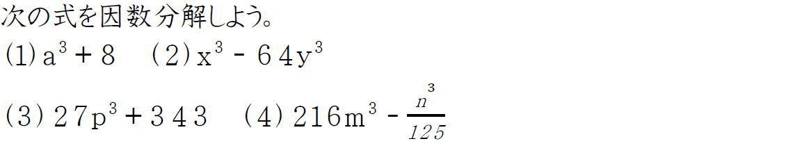 3乗の因数分解【数Ⅰ】 (問題)