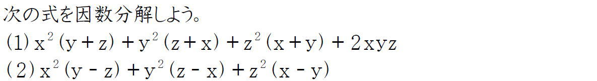 対称式や交代式の因数分解【数Ⅰ】 (問題)