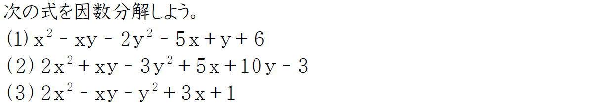 x、yの二次式の因数分解その2【数Ⅰ】 (問題)