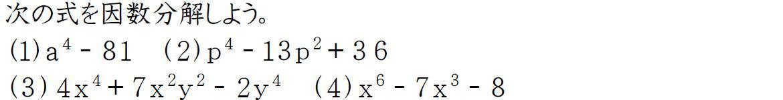 2乗を置き換える因数分解【数Ⅰ】 (問題)