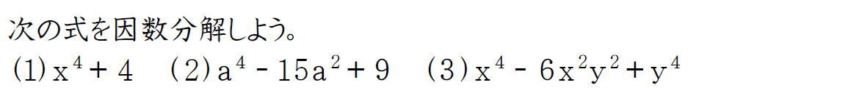 平方の差を利用する因数分解【数Ⅰ】 (問題)