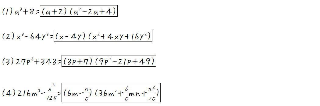 3乗の因数分解【数Ⅰ】 (答え)